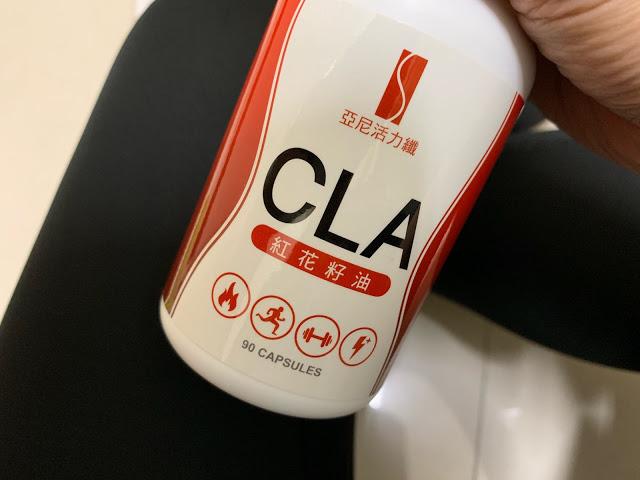 亞尼活力纖CLA紅花籽油,燃燒脂肪增加代謝